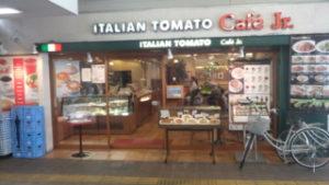 イタリアントマトカフェ